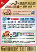 105年活動海報:服務快訊-105-3月.jpg