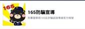 防詐騙:Screenshot_2014-10-08-01-48-35.jpg