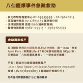 八仙:圖文來源:line的 新北市政府 的官方帳號