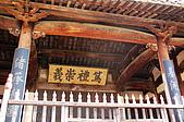 2008.09.29 宏村、賽金花、牯牛降:DSC_7247.jpg