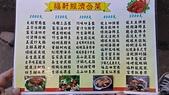 2015-07-18 福軒客家小館:20150718_192033.jpg
