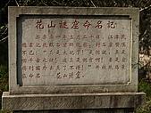 2008黃山行腳:P9270025.JPG
