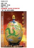 未分類相簿:紅藍瓶陳高禮盒_頁面_16.jpg