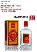 未分類相簿:紅藍瓶陳高禮盒_頁面_25.jpg
