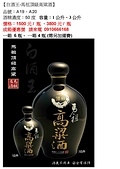 未分類相簿:紅藍瓶陳高禮盒_頁面_09.jpg