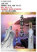 未分類相簿:紅藍瓶陳高禮盒_頁面_29.jpg