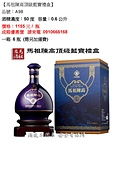 未分類相簿:紅藍瓶陳高禮盒_頁面_19.jpg