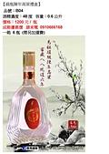 未分類相簿:紅藍瓶陳高禮盒_頁面_21.jpg