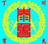 :泰魯山徽  寶立.jpg