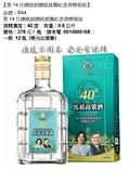 未分類相簿:紅藍瓶陳高禮盒_頁面_22.jpg