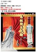 未分類相簿:紅藍瓶陳高禮盒_頁面_28.jpg