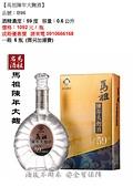 未分類相簿:紅藍瓶陳高禮盒_頁面_24.jpg