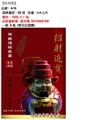 未分類相簿:紅藍瓶陳高禮盒_頁面_06.jpg