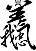 :中心義氣  同體字