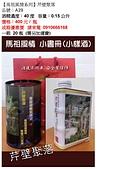 未分類相簿:紅藍瓶陳高禮盒_頁面_15.jpg