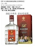 未分類相簿:紅藍瓶陳高禮盒_頁面_23.jpg