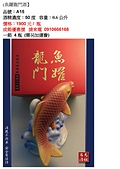 未分類相簿:紅藍瓶陳高禮盒_頁面_05.jpg