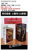 未分類相簿:紅藍瓶陳高禮盒_頁面_14.jpg