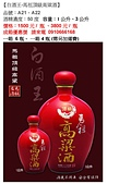 未分類相簿:紅藍瓶陳高禮盒_頁面_10.jpg
