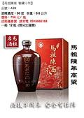 未分類相簿:紅藍瓶陳高禮盒_頁面_20.jpg