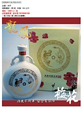 未分類相簿:紅藍瓶陳高禮盒_頁面_07.jpg