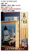 未分類相簿:紅藍瓶陳高禮盒_頁面_13.jpg