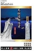 未分類相簿:紅藍瓶陳高禮盒_頁面_32.jpg