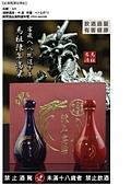 未分類相簿:紅藍瓶陳高禮盒_頁面_01.jpg