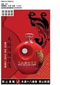 未分類相簿:紅藍瓶陳高禮盒_頁面_04.jpg