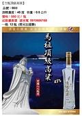 未分類相簿:紅藍瓶陳高禮盒_頁面_30.jpg