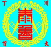 未分類相簿:泰魯山徽  寶立.jpg