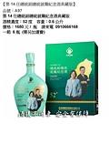 未分類相簿:紅藍瓶陳高禮盒_頁面_18.jpg