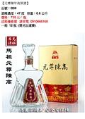 未分類相簿:紅藍瓶陳高禮盒_頁面_27.jpg