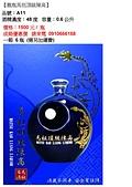 未分類相簿:紅藍瓶陳高禮盒_頁面_03.jpg