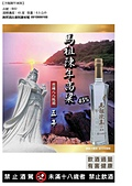 未分類相簿:紅藍瓶陳高禮盒_頁面_31.jpg