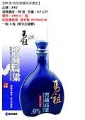 未分類相簿:紅藍瓶陳高禮盒_頁面_02.jpg