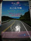 100.01.15~100.01.18百年實現完成~沖繩卡踏車瘋狂の旅╮(-_-)╭:SANY1361.jpg