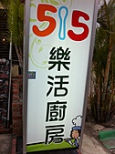100.03.31 515樂活廚房:IMG_0517.jpg