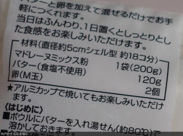 DSC07704.JPG - 瑪德蓮預拌粉