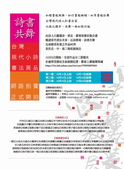 詩書共舞──台灣現代小詩書法展.文宣:auction.poem540.jpg