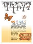 《文訊》雜誌四月號「看見繁花盛開--兒童/成人繪本析探」:081-141本題專題new_頁面_01.jpg