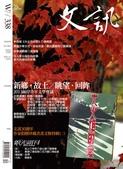 文訊2拍:文訊12月號封面s.jpg