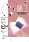 臺北交流座談:臺北座談海報.jpg