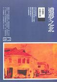 上海交流座談:020李憶莙《遺夢之北》.jpg