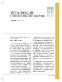 《文訊》雜誌四月號「看見繁花盛開--兒童/成人繪本析探」:081-141本題專題new_頁面_25.jpg