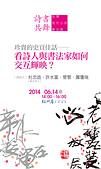 詩書共舞──台灣現代小詩書法展.文宣:講座w120_h200cm.jpg