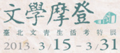 臺北文青生活考:banner.png
