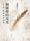 詩書共舞──台灣現代小詩書法展.文宣:荊棘裡的亮光封面.jpg