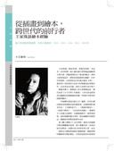 《文訊》雜誌四月號「看見繁花盛開--兒童/成人繪本析探」:081-141本題專題new_頁面_34.jpg