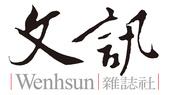 台灣現當代作家研究資料彙編、評論資料目錄、經典解碼:文訊-1.jpg